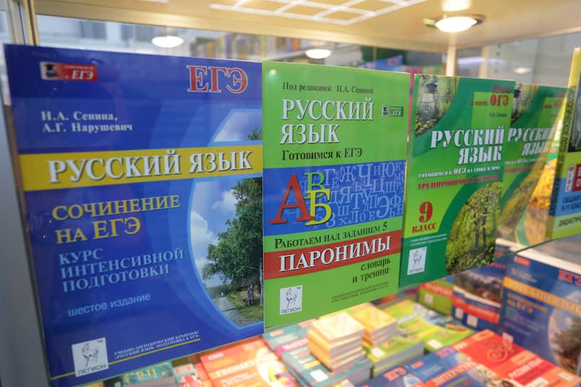 Тестовые задания к ЕГЭ по русскому языку, сборники для учащихся общеобразовательных школ