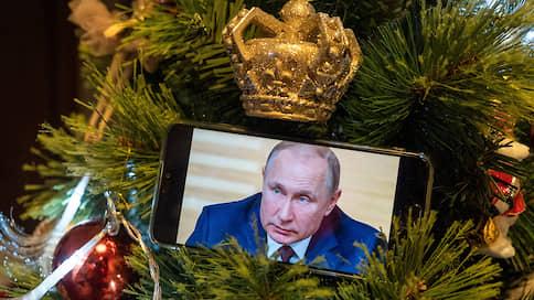 Пресс-конференция Владимира Путина скорректировала рейтинги власти  / ВЦИОМ представил показатели доверия президенту России