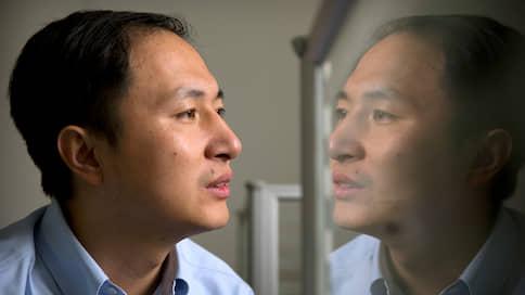 Редактирование генома оценили тремя годами тюрьмы  / Суд огласил приговор китайскому ученому