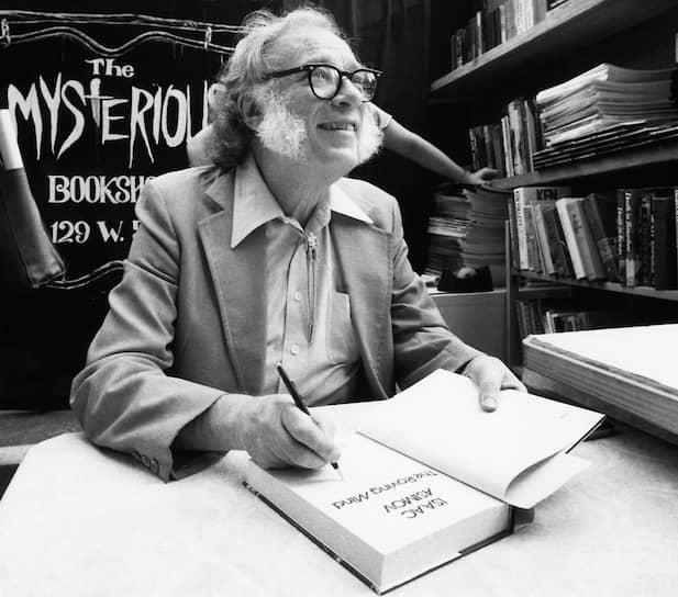 Однажды жена спросила Азимова: «Что ты скажешь в конце жизни, если напишешь 100 книг, а пожить для себя не успеешь?» «Только сто?» — ответил он. На этой фотографии Азимов подписывает свою 300-ю книгу. Всего их было более 500