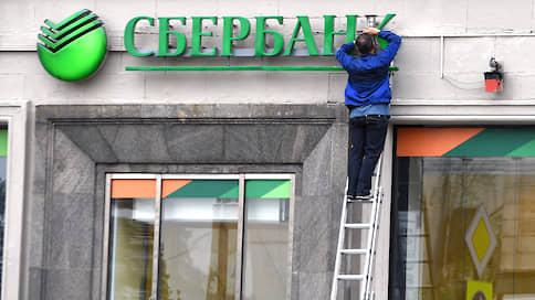 Сбербанк выдал по максимуму  / За 2019 год банк показал рост прибыли до 870 млрд рублей