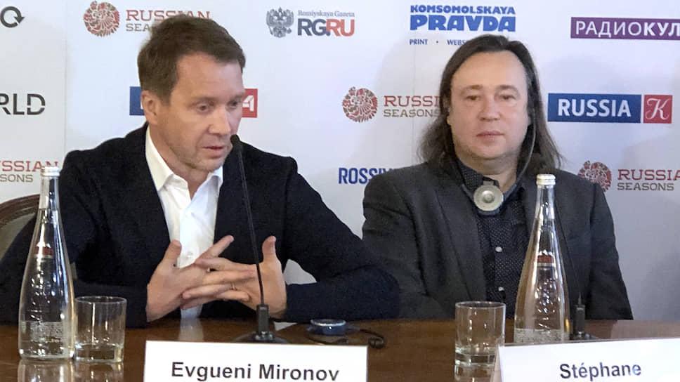 Худрук Театра наций Евгений Миронов (слева) и французский режиссер Стефан Брауншвейг