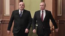 Новое правительство России