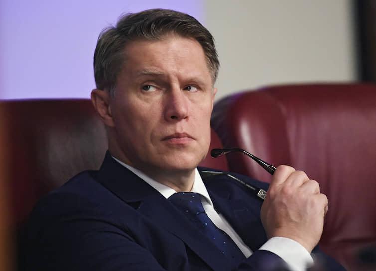 Министр здравоохранения — Михаил Мурашко