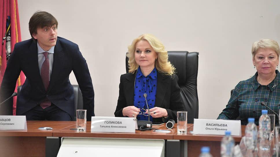 Министр просвещения России Сергей Кравцов и заместитель председателя правительства России Татьяна Голикова