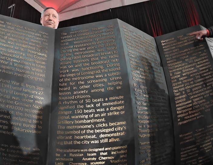 Иерусалим, Израиль. Губернатор Санкт-Петербурга Александр Беглов на церемонии открытия монумента в честь жителей и защитников блокадного Ленинграда «Свеча памяти»