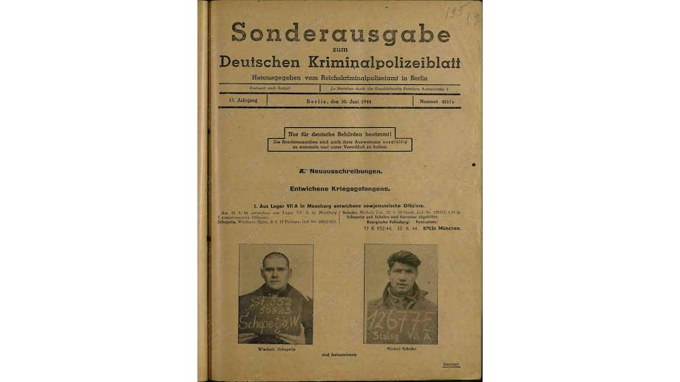 Объявление о розыске бежавших из лагеря для военнопленных в Моосбурге. На левой фотографии — капитан Владимир Шепетя
