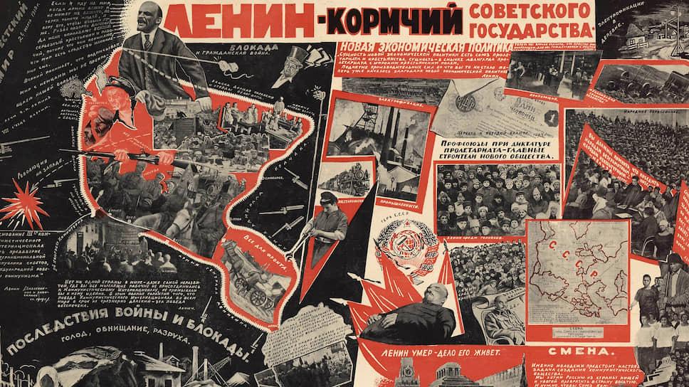 Зарубежные представители кооперативных союзов полагали, что после признания Лениным ошибок новая экономическая политика в России позволит возродиться старой независимой кооперации