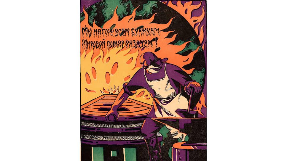 Раздуваемый большевиками на горе буржуям пожар день за днем уничтожал все завоевания российской кооперации