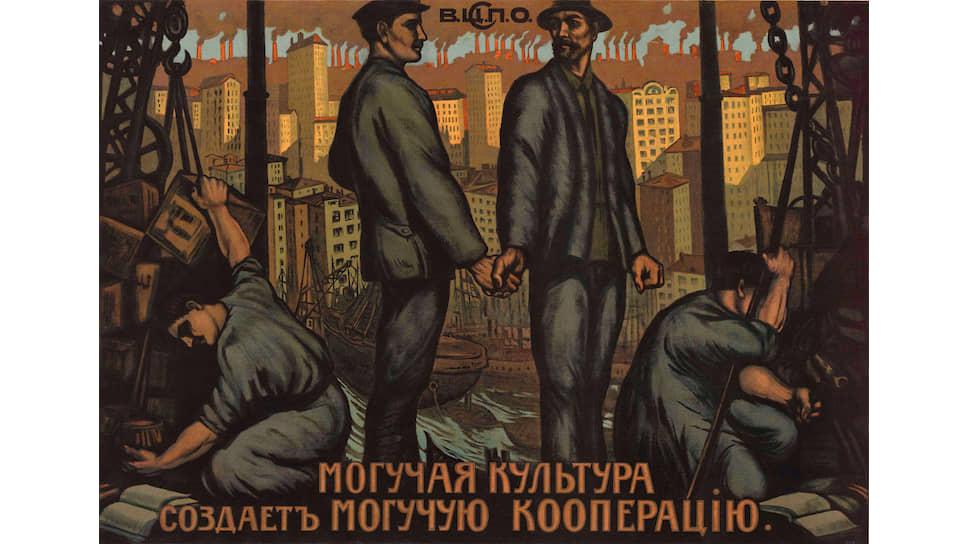 Могучее давление диктатуры пролетариата превратило кооперативы на местах в беспомощные и зависящие во всем от власти организации