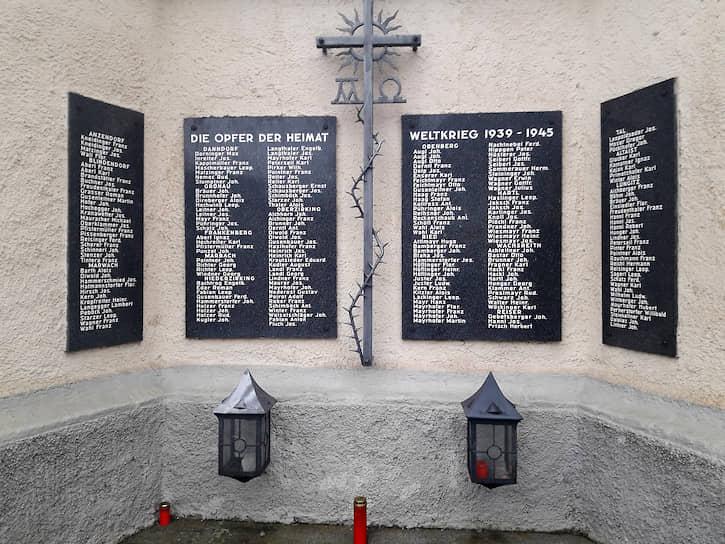 В нескольких метрах от мемориала жертвам, на стене церкви, есть совсем другой мемориал – жителям Рид-ин-дер-Ридмарка, погибшим во время Второй Мировой войны.