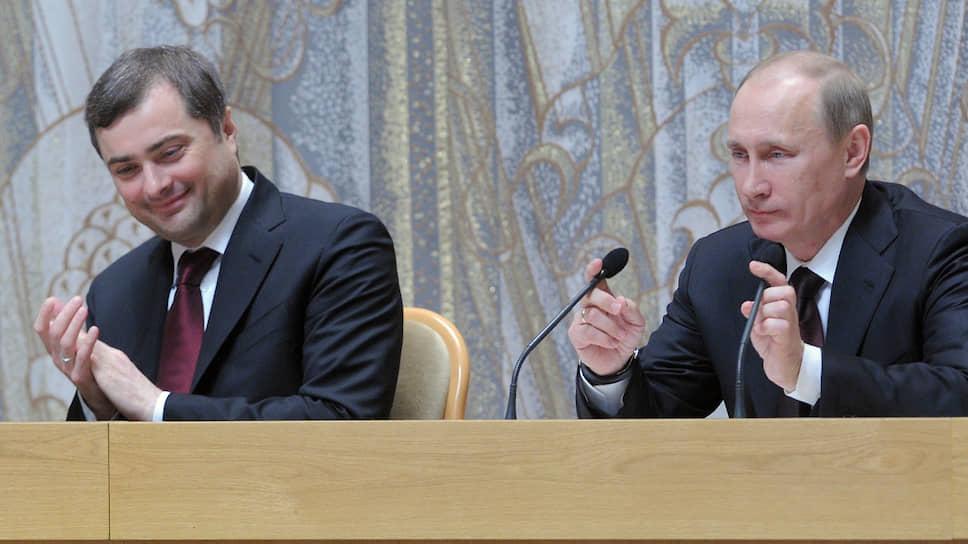 Бывший помощник президента России Владислав Сурков (слева) и президент России Владимир Путин