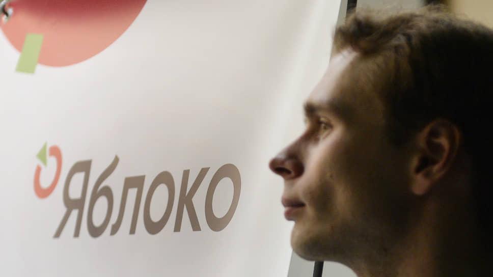 «Яблоко» хочет добавить немецкого в российскую Конституцию