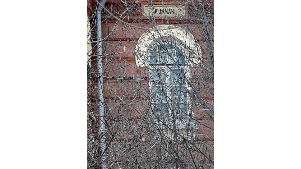Имя Колчака на бывшем здании ВСОИРГО появилось через столетие после того, как он здесь читал лекции