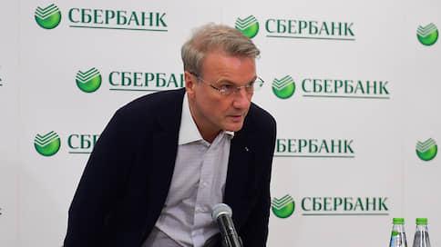 Сбербанк переходит к Росимуществу  / Запущен процесс продажи контроля в банке