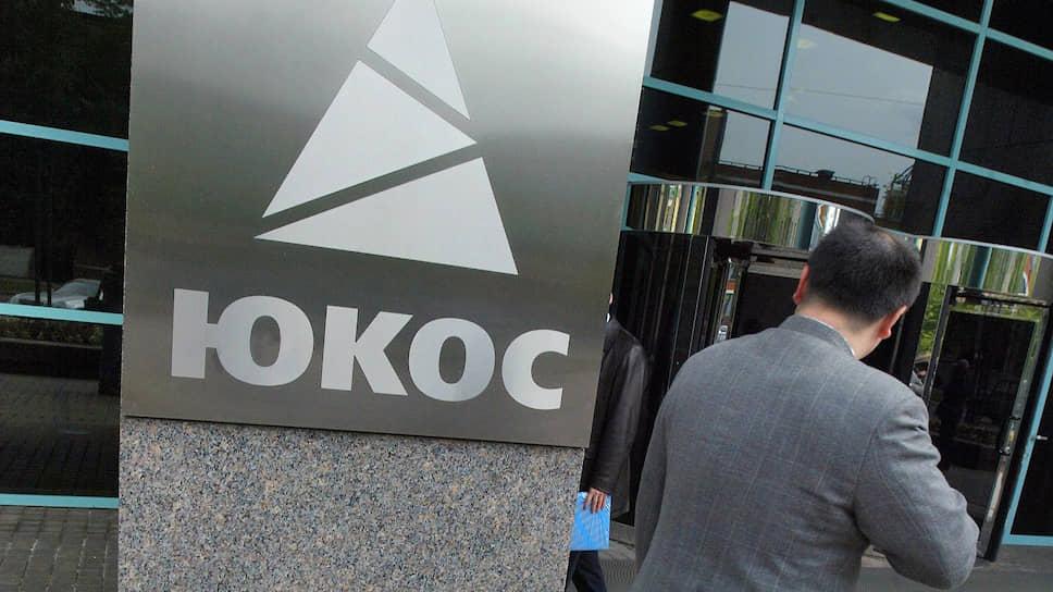 Россию обязали расплатиться с акционерами ЮКОСа / Суд в Гааге удовлетворил апелляцию по иску на $50млрд