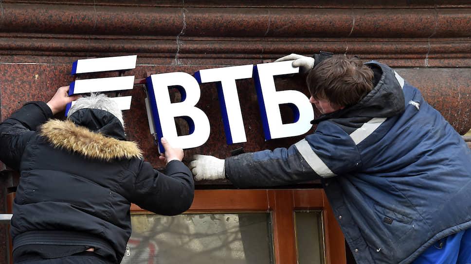 Прибыль группы ВТБ выросла по плану / Половина ее пойдет на дивиденды