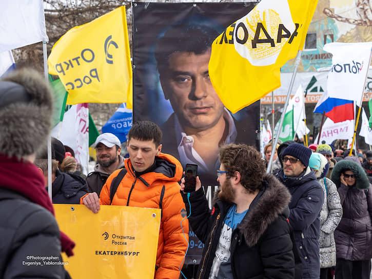 Участники шествия в Екатеринбурге