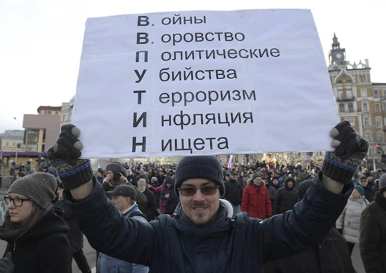 Участник марша в Москве
