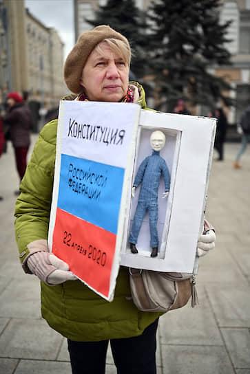 Участница акции с плакатом против внесения поправок в Конституцию в Москве