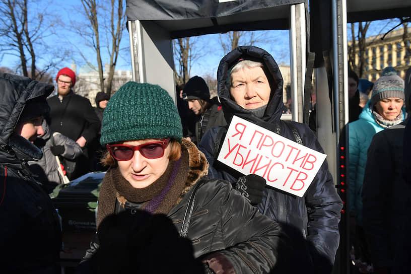 Участники митинга в Санкт-Петербурге