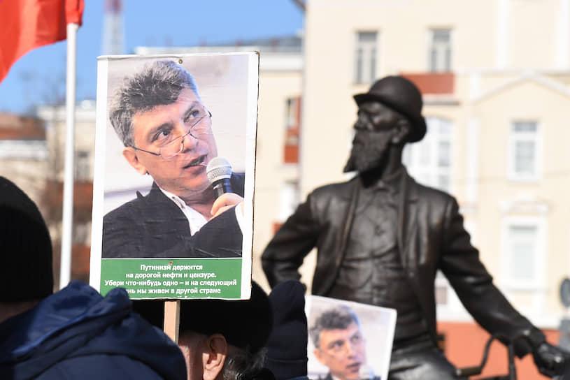 Плакат участника митинга в Воронеже