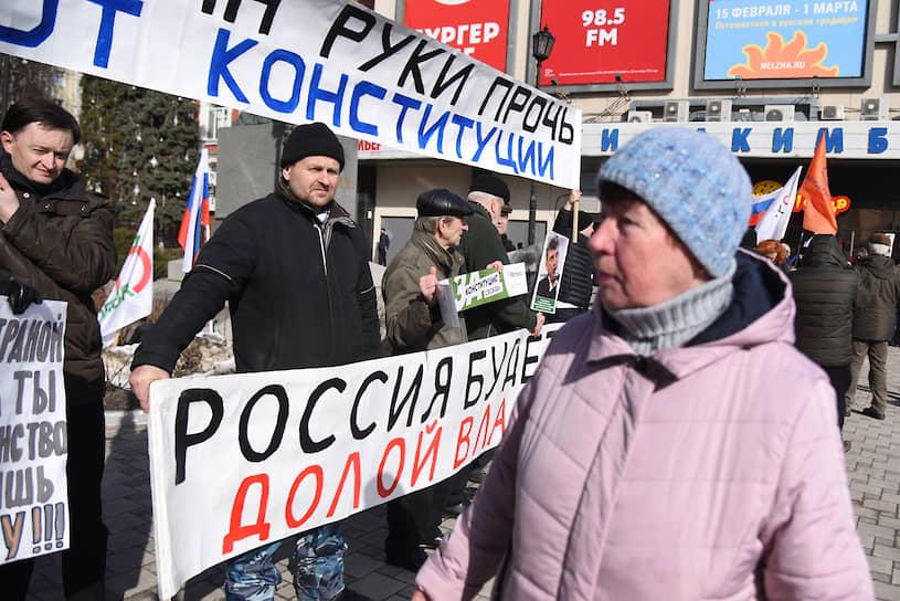 Участники митинга в Воронеже