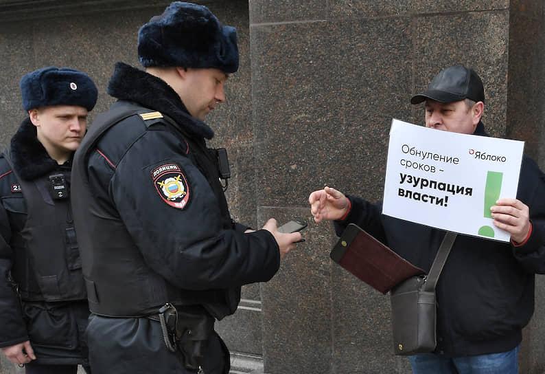 Одиночный пикет партии «Яблоко» против обнуления президентских сроков у здания Госдумы
