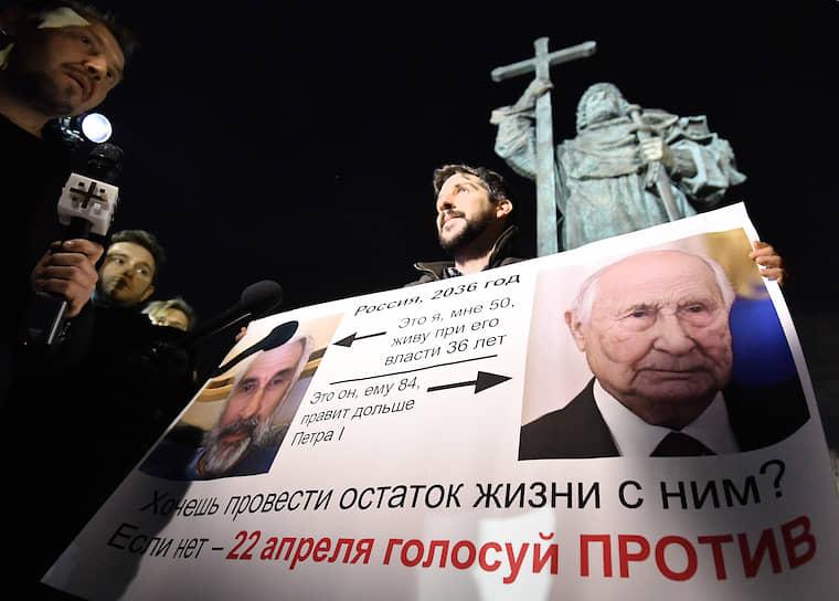 Участник серии одиночных пикетов против обнуления президентских сроков на Боровицкой площади возле памятника князю Владимиру
