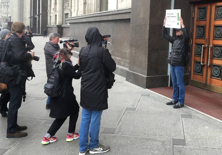 Журналисты и участник одиночного пикета у здания Госдумы 11 марта