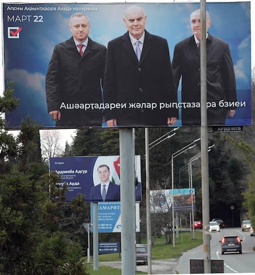 Агитационные плакаты кандидатов на должность президента