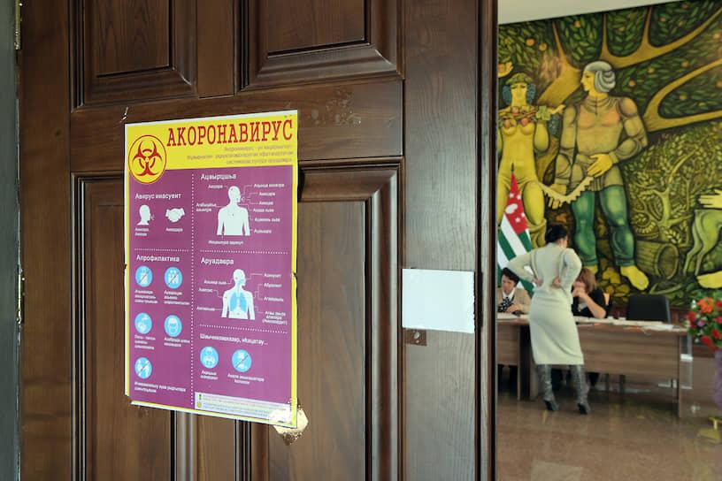 Объявление о коронавирусе на избирательном участке