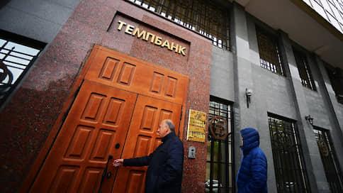 Заочный арест оформили в «Темпе» // Экс-руководителей банка обвиняют в особо крупном хищении