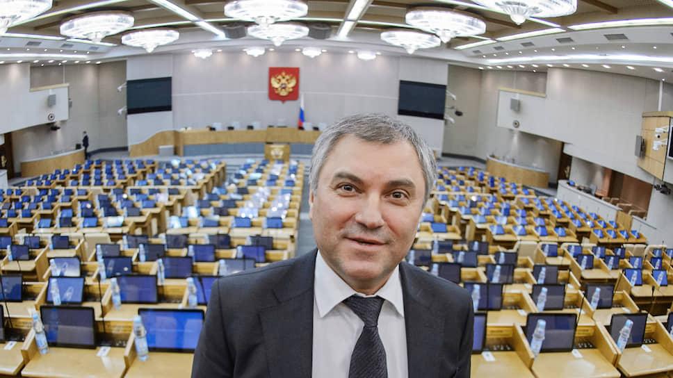 Председатель Государственной думы (ГД) России Вячеслав Володин