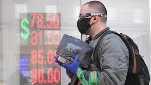 Карантинная торговля  / Курс доллара не задержался выше уровня 80 руб./$