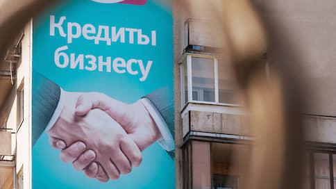 Банки пустили в кредит  / Малому бизнесу расширили круг финансирующих
