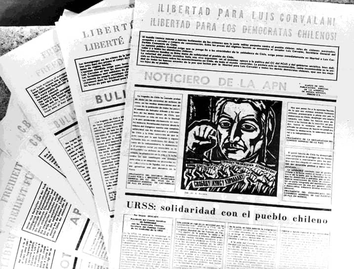 Специальный выпуск вестника АПН «Свободу Луису Корвалану!» Репродукция из книги «Чили. Черная книга»