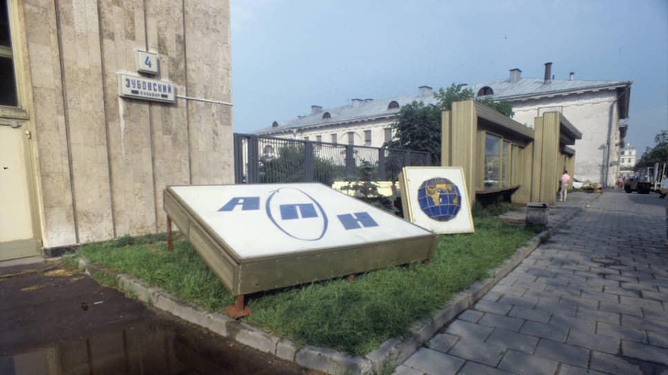 27 июля 1990 года на базе АПН было создано Информационное агентство «Новости» (ИАН), которое в сентябре 1991 года было преобразовано в Российское информационное агентство «Новости»