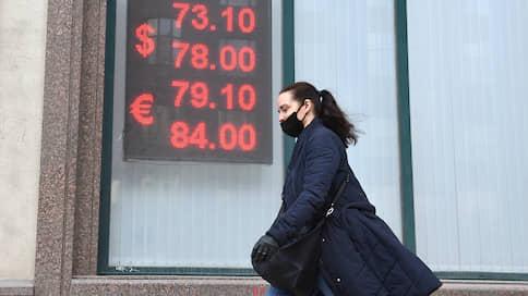Рост на ожиданиях  / Курс доллара опустился ниже 74 руб./$, курс евро — ниже 81 руб./€