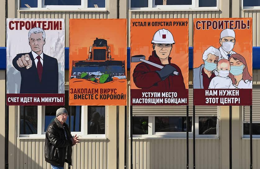 Агитационные плакаты на территории строительной площадки
