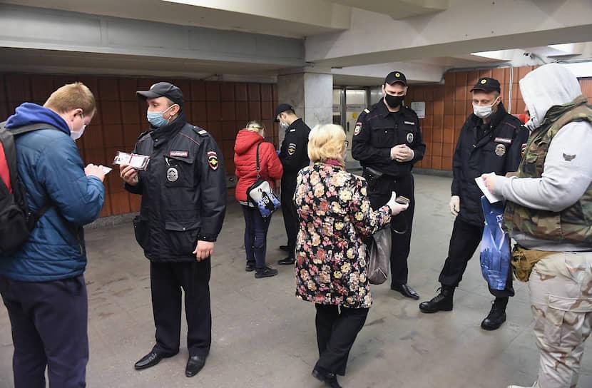 Сотрудники полиции во время проверки пропусков в Московском метрополитене
