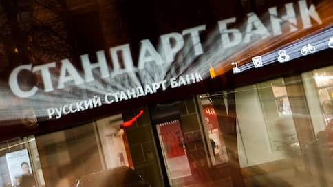 «Русский стандарт» хотят поделить  / Облигационные кредиторы намерены получить 49% банка