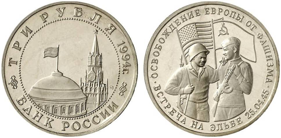 К 50-летию встречи на Эльбе былавыпущенапартия юбилейных монет. Нанекоторыхошибочно указан год – 1994 вместо 1995. За неправильную монету нумизматы могут заплатить несколько тысяч долларов