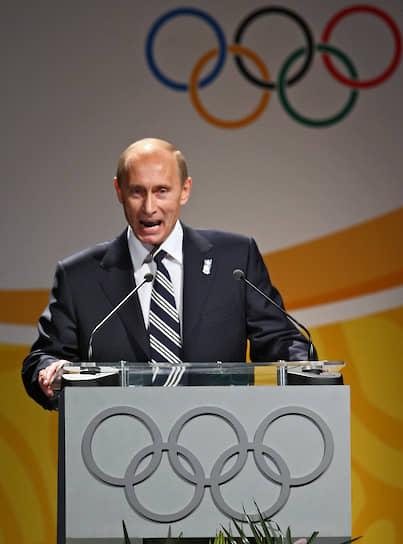 4 июля 2007 года. Во время презентации Сочи на сессии Международного олимпийского комитета