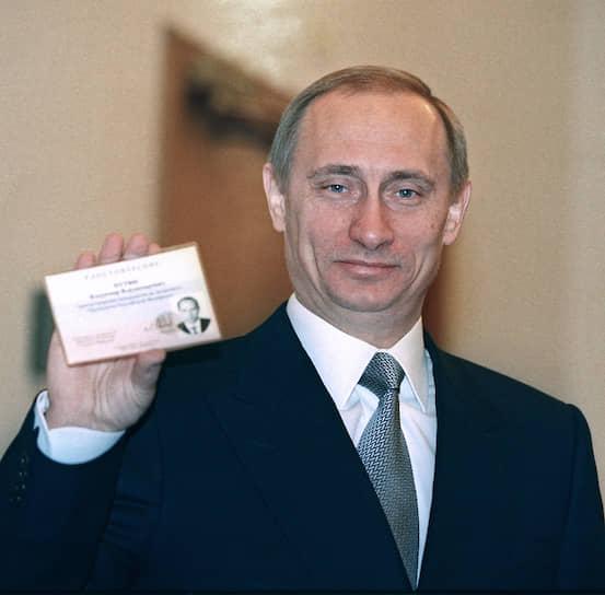 15 февраля 2000 года. Владимир Путин зарегистрирован кандидатом в президенты России