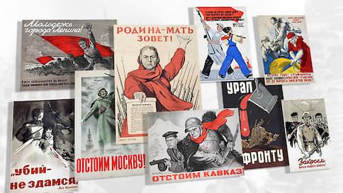 На труд и на подвиги их вдохновили / Военные плакаты регионов СССР от Белоруссии до Кавказа, Средней Азии и Дальнего Востока