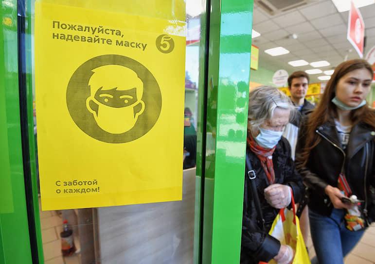Объявление на двери супермаркета: «Пожалуйста, надевайте маску»
