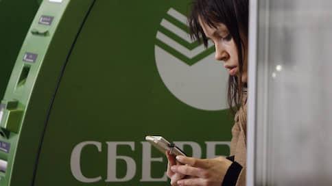 Сбербанк в СБП виден, но недоступен  / Банк начал подключать клиентов к системе