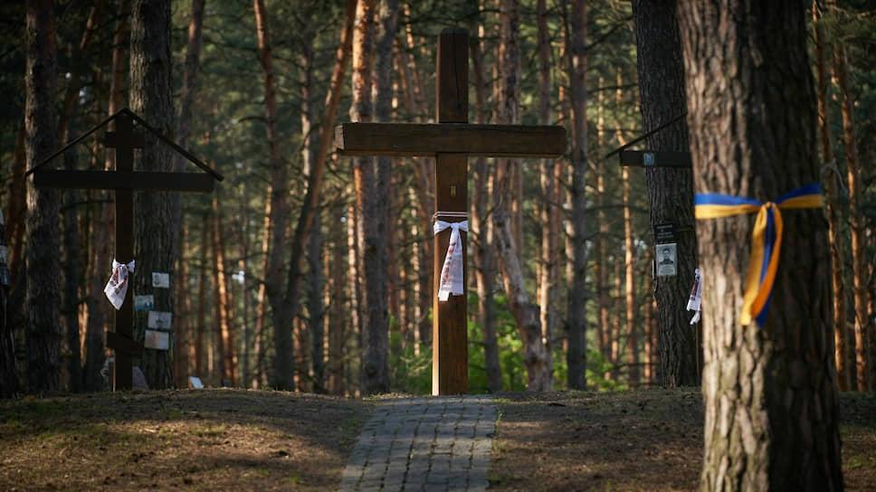 Украинский национальный историко-мемориальный заповедник «Быковнянские могилы»