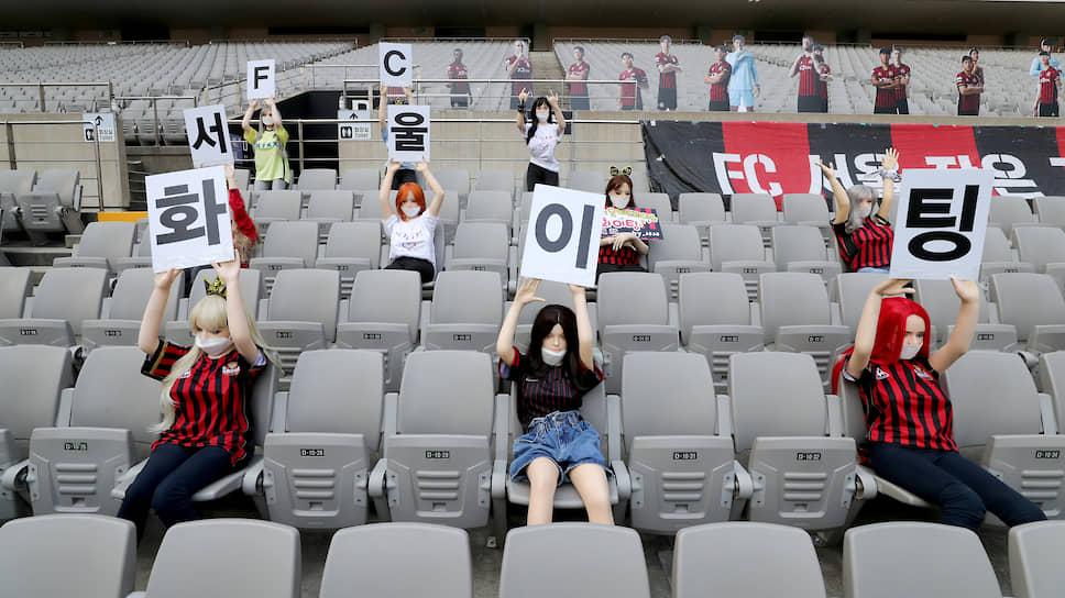 Сеул, Южная Корея. Манекены на трибунах во время футбольного матча между клубами «Сеул» и «Кванджу»